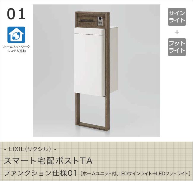 LIXIL(リクシル) スマート宅配ポストTA ファンクション仕様01[ホームユニット付、LEDサインライト+LEDフットライト]