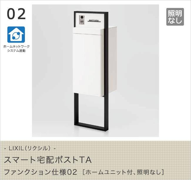 LIXIL(リクシル) スマート宅配ポストTA ファンクション仕様02[ホームユニット付、照明なし]
