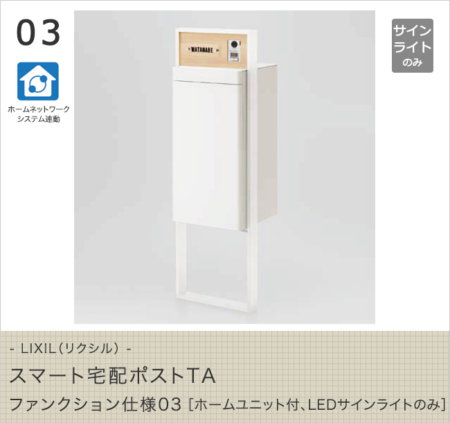 LIXIL(リクシル) スマート宅配ポストTA ファンクション仕様03[ホームユニット付、LEDサインライトのみ]