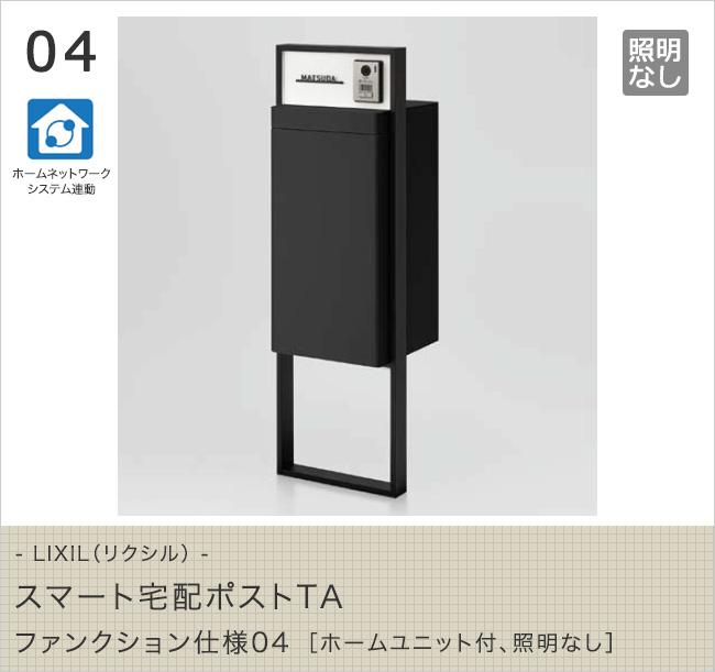 LIXIL(リクシル) スマート宅配ポストTA ファンクション仕様04[ホームユニット付、照明なし]