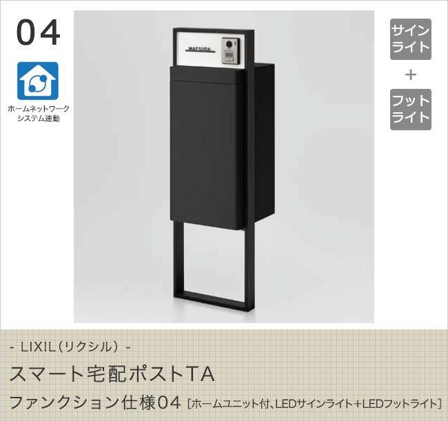LIXIL(リクシル) スマート宅配ポストTA ファンクション仕様04[ホームユニット付、LEDサインライト+LEDフットライト]