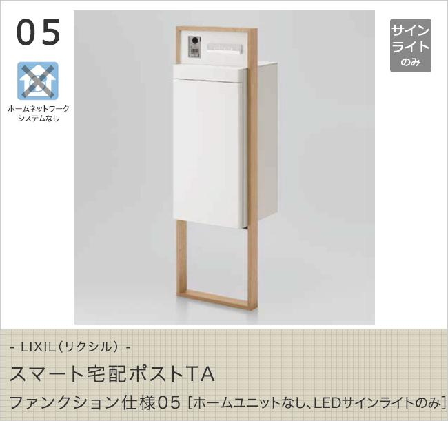 LIXIL(リクシル) スマート宅配ポストTA ファンクション仕様05[ホームユニットなし、LEDサインライトのみ]