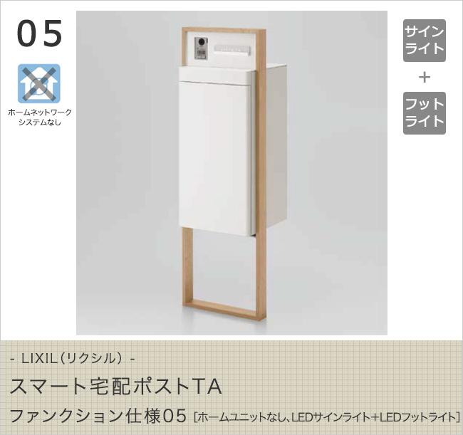 LIXIL(リクシル) スマート宅配ポストTA ファンクション仕様05[ホームユニットなし、LEDサインライト+LEDフットライト]