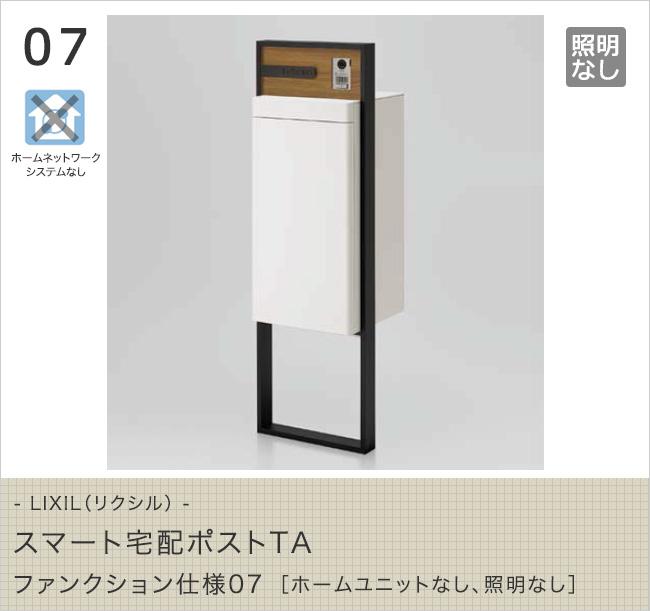 LIXIL(リクシル) スマート宅配ポストTA ファンクション仕様07[ホームユニットなし、照明なし]