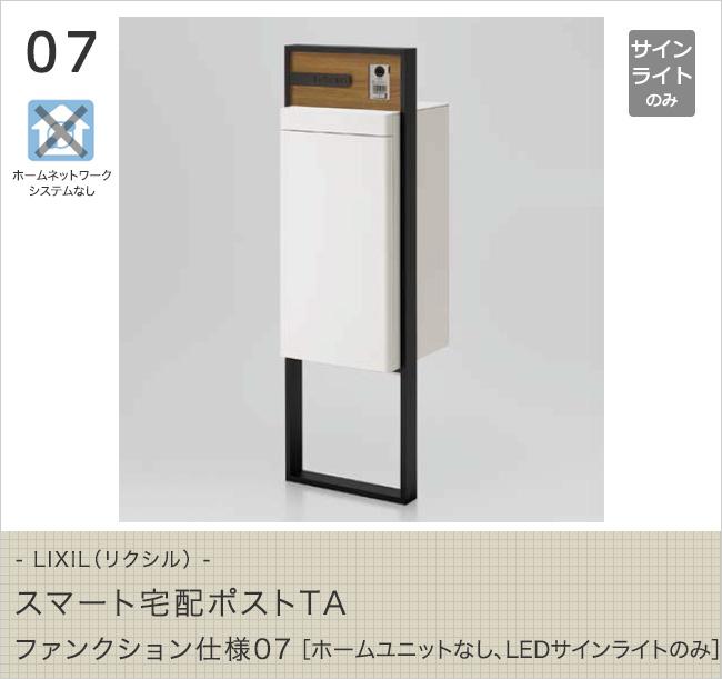 LIXIL(リクシル) スマート宅配ポストTA ファンクション仕様07[ホームユニットなし、LEDサインライトのみ]