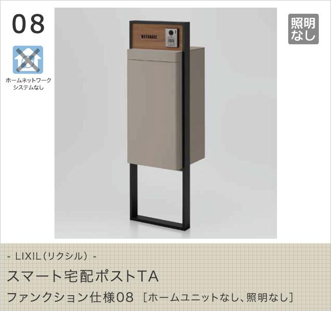 LIXIL(リクシル) スマート宅配ポストTA ファンクション仕様08[ホームユニットなし、照明なし]