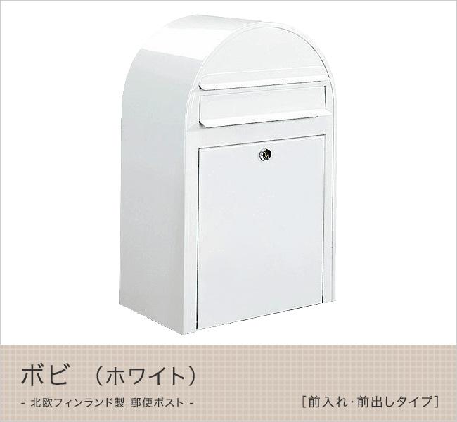 【北欧デザインポスト】北欧フィンランド製 郵便ポスト ボビ/bobi ホワイト(前入れ・前出しタイプ)