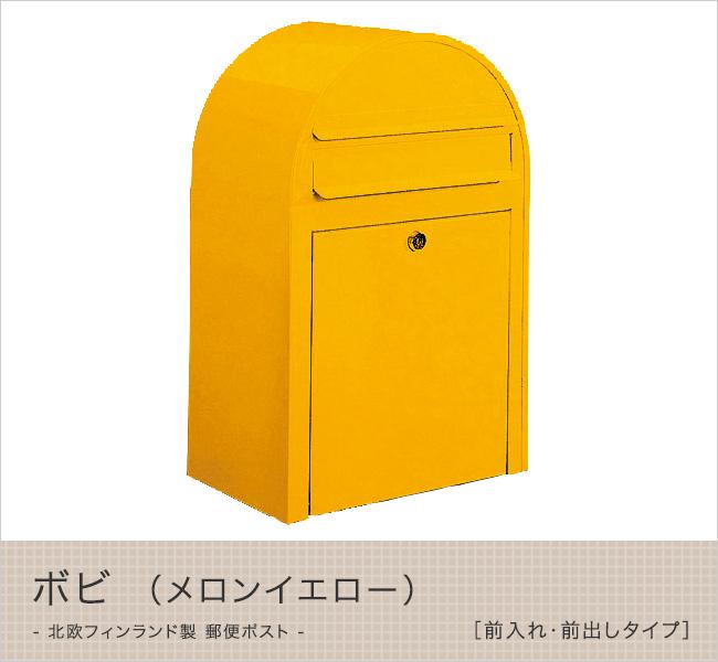 【北欧デザインポスト】北欧フィンランド製 郵便ポスト ボビ/bobi メロンイエロー(前入れ・前出しタイプ)