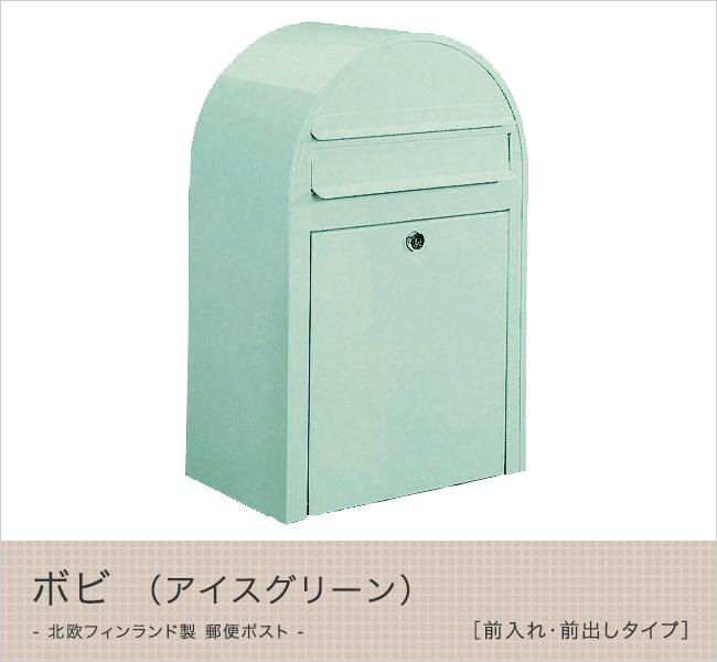 【北欧デザインポスト】北欧フィンランド製 郵便ポスト ボビ/bobi アイスグリーン(前入れ・前出しタイプ)