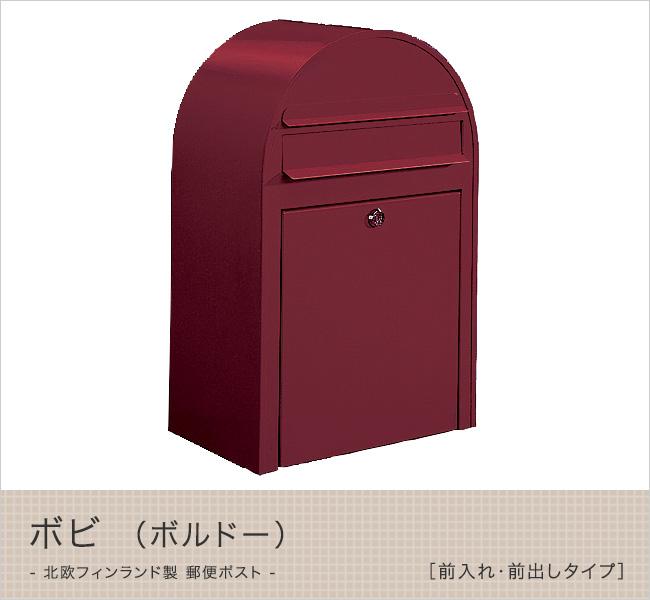 【北欧デザインポスト】北欧フィンランド製 郵便ポスト ボビ/bobi ボルドー(前入れ・前出しタイプ)