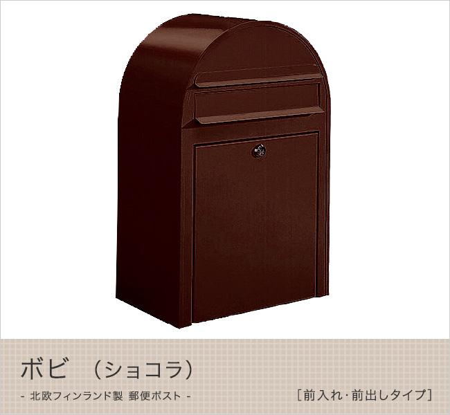 【北欧デザインポスト】北欧フィンランド製 郵便ポスト ボビ/bobi ショコラ(前入れ・前出しタイプ)