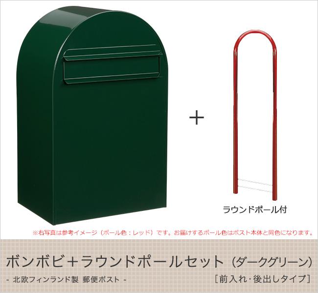 【北欧デザインポスト】北欧フィンランド製 郵便ポスト ボンボビ/bonbobi+ラウンドポールセット ダークグリーン(前入れ・後出しタイプ)