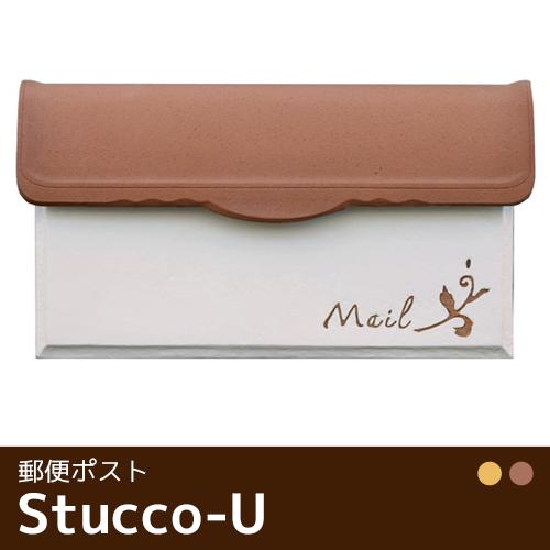 【商品名:スタッコU】合計4色からお選びいただけます!郵便ポスト/埋め込みタイプ/ダイヤルロック機能付き/おしゃれな郵便受け/人気モデル