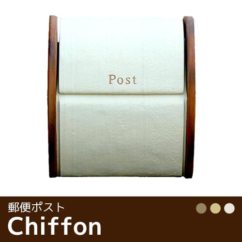 【商品名:シフォン】郵便ポスト 壁掛けタイプ おしゃれな郵便受け かわいい郵便ポスト