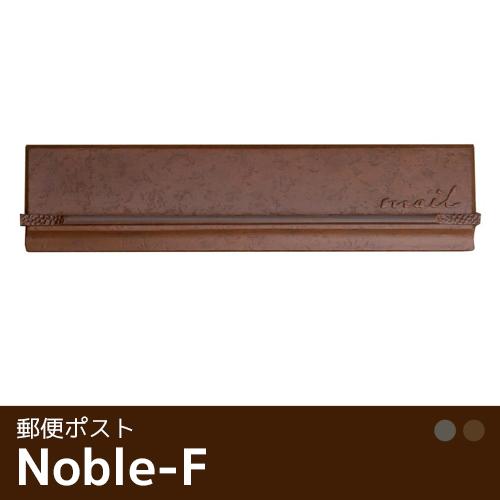 【商品名:ノーブルF】郵便ポスト 埋め込みタイプ ダイヤルロック機能付き/おしゃれな郵便受け