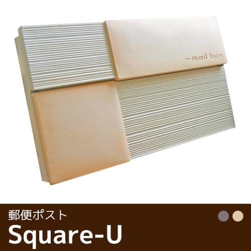 【商品名:スクエアU】郵便ポスト 埋め込みタイプ ダイヤルロック機能付き/おしゃれな郵便受け