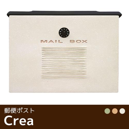 【商品名:クレア】郵便ポスト壁掛けタイプ ダイヤルロック機能付き/おしゃれな郵便受け