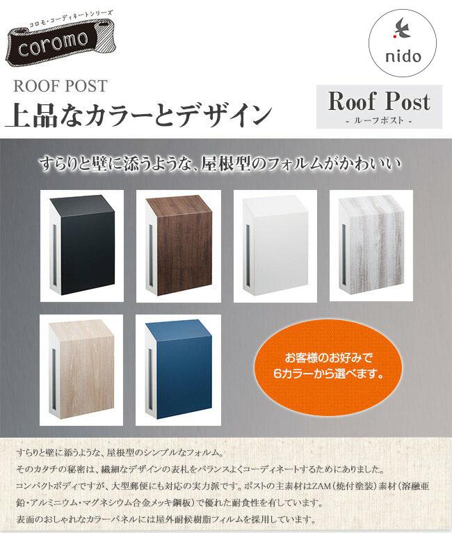【新商品】ROOF POST【商品名:ルーフポスト(カラーパネルタイプ)】壁付けポスト/壁掛けポスト/鍵付き/おしゃれな郵便受け