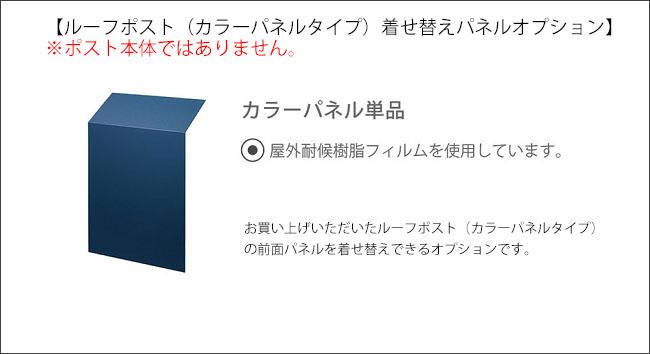 【商品名:ルーフポスト(カラーパネルタイプ)の着せ替えオプション】ポスト本体の前面パネル着せ替えオプションです。※2枚目の前面パネルオプションのため、ポスト本体は別売りとなります。。