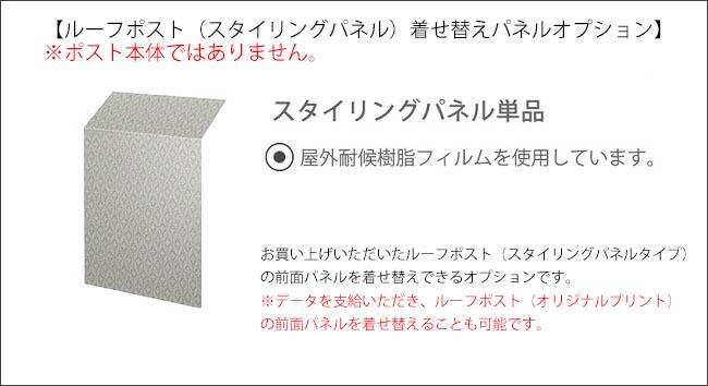 【商品名:ルーフポスト(スタイリングパネルタイプ)の着せ替えオプション】ポスト本体の前面パネル着せ替えオプションです。※2枚目の前面パネルオプションのため、ポスト本体は別売りとなります。