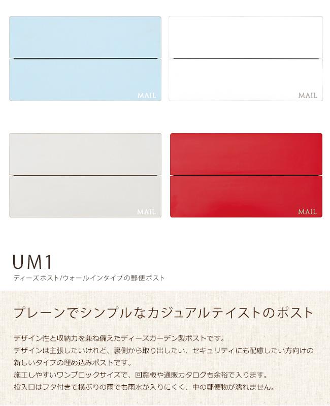 商品名:UM1(ディーズポスト ウオールインタイプ-UMタイプシリーズ)【ディーズガーデン正規販売代理店 郵便受け 大容量の埋め込み型郵便ポスト】
