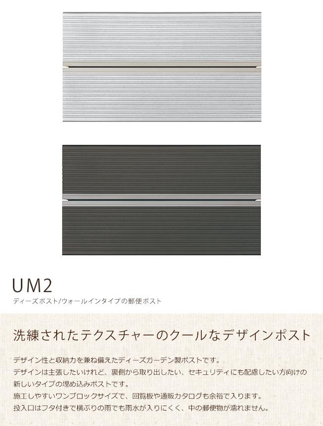 商品名:UM2(ディーズポスト ウオールインタイプ-UMタイプシリーズ)【ディーズガーデン正規販売代理店 郵便受け 大容量の埋め込み型郵便ポスト】