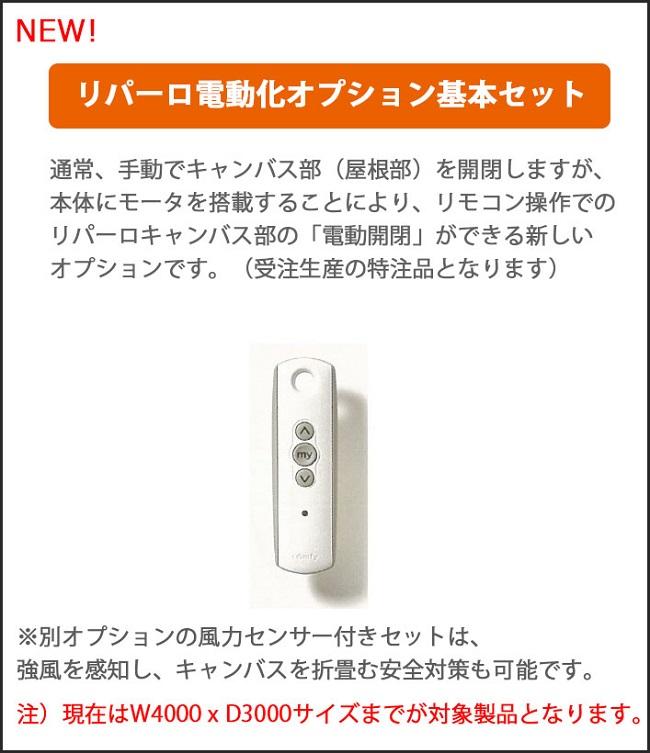 【商品名:リパーロ電動化オプション(電動開閉)基本セット】
