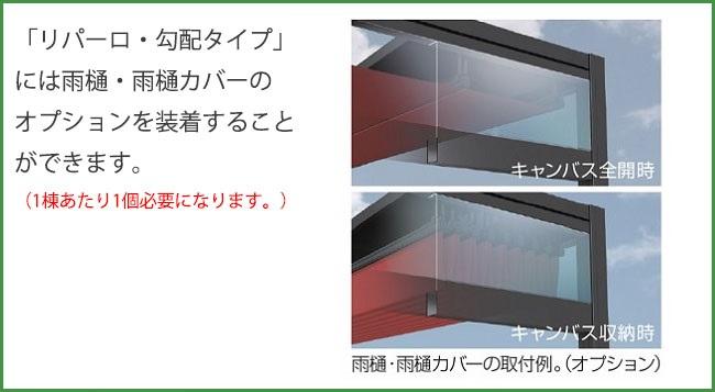 【商品名:「リパーロ」勾配タイプ用雨樋・雨樋カバーオプション】1棟あたり1個必要になります。