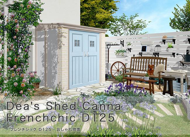 商品名:カンナフレンチシックD125【大型ガーデン物置 デザイン物置 お庭の収納】