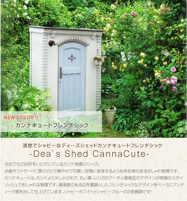 【選べるいいものプレゼント】商品名:カンナキュートフレンチシック【おしゃれなデザイン物置 お庭の収納スペース デザイン物置】