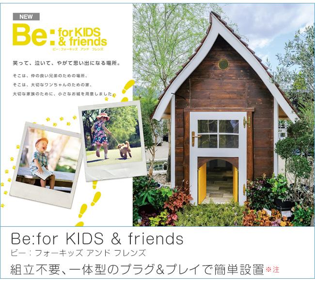 【可愛い木製小屋】商品名:Be:forKIDS&friends/ビー:フォーキッズ&フレンズ【組立不要、一体型のプラグ&プレイで簡単設置】※お客様のご要望により、販売価格は変更になる場合があります。(チャーター送料は別途要)