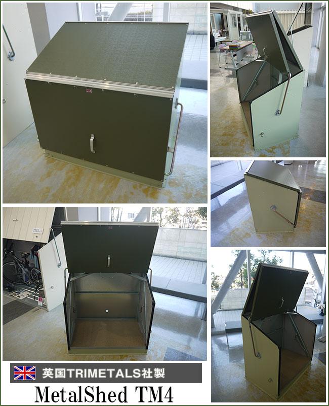 商品名:メタルシェッドTM4 【ガーデニング用品の収納 ゴミの一時保管 おしゃれな小型物置 小型収納庫 ガーデナップ正規特約店】