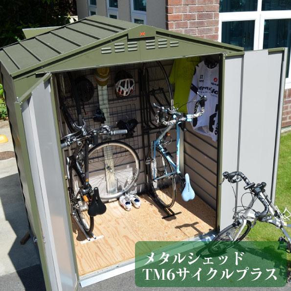 英国製のおしゃれな自転車収納庫がTM6サイクルプラス。自転車専用倉庫に進化したニューモデルです。装備も充実しています。 【次回2021年9月末入荷予定・ご予約受付中】商品名:メタルシェッドTM6サイクルプラス(TM6CyclePlus・TM6CP)【TRIMETALS社製 自転車専用倉庫 おしゃれな倉庫 ガーデナップ正規特約店】
