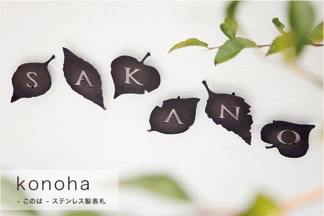 ステンレス製のナチュラルな木の葉の表札 konoha(このは)【ステンレス表札】【おしゃれ表札】【nido表札】