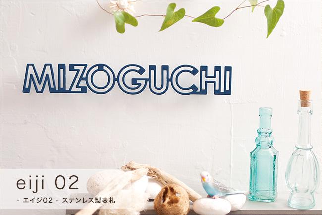 ステンレス製のチャーミングな切り文字表札 eiji 02(エイジ02)【ステンレス表札】【切り文字】【nido表札】