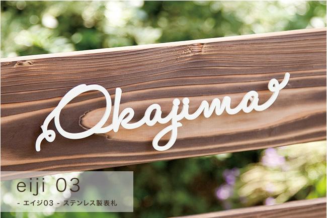 ステンレス製のキュートな切り文字表札 eiji 03(エイジ03)【ステンレス表札】【切り文字】【nido表札】