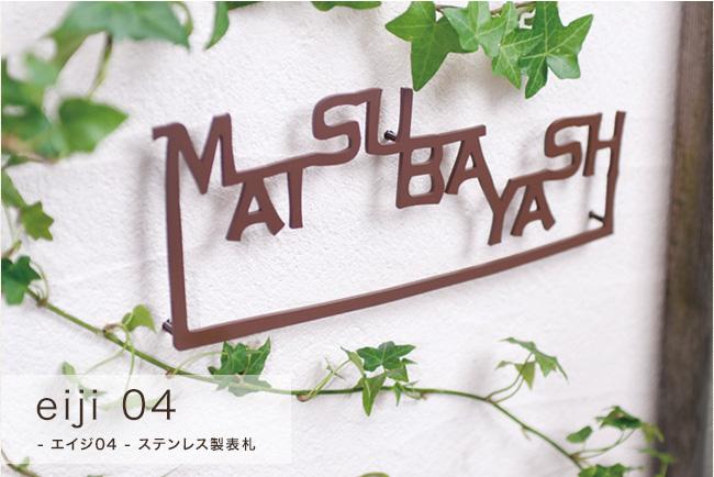 ステンレス製のレトロ調な切り文字表札 eiji 04(エイジ04)【ステンレス表札】【切り文字】【nido表札】