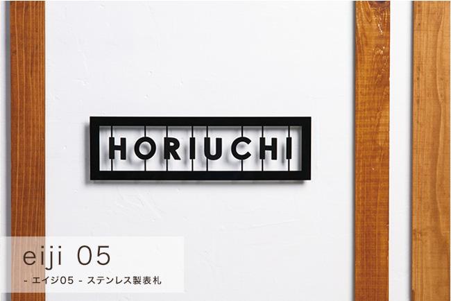 ステンレス製のユニークな切り文字表札 eiji 05(エイジ05)【ステンレス表札】【切り文字】【nido表札】
