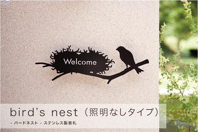 親鳥と巣のモチーフのステンレス製表札 bird's nest(バードネスト)[照明なしタイプ]【ステンレス表札】【nido表札】