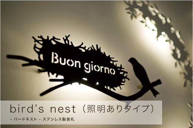 親鳥と巣のモチーフのステンレス製表札 bird's nest(バードネスト)[照明ありタイプ]【ステンレス表札】【nido表札】