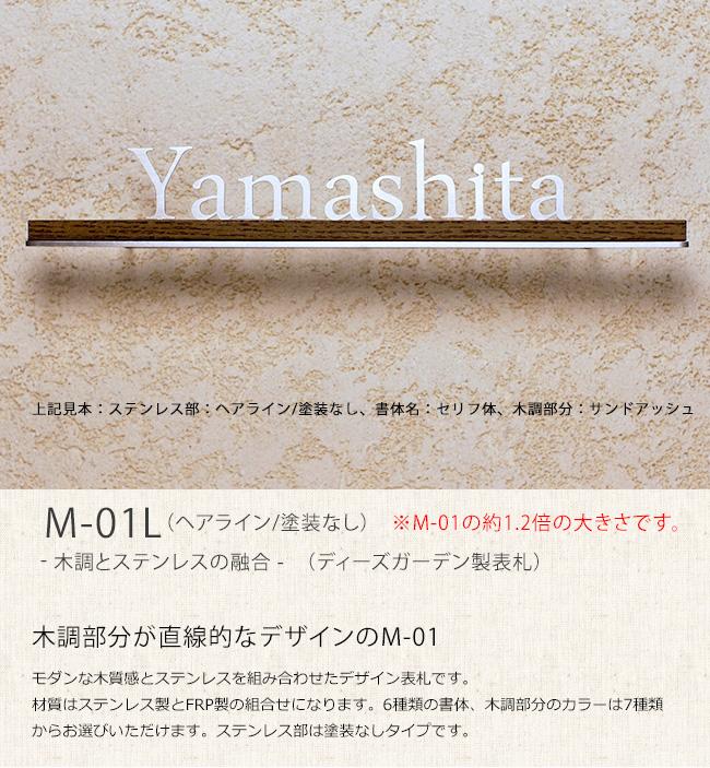 【新色登場!!】商品名:M-01L(ヘアライン/塗装なし)【モダンなデザイン表札 ディーズガーデン表札 モダンコレクション表札】※ディーズサインM-01の約1.2倍の大きさ