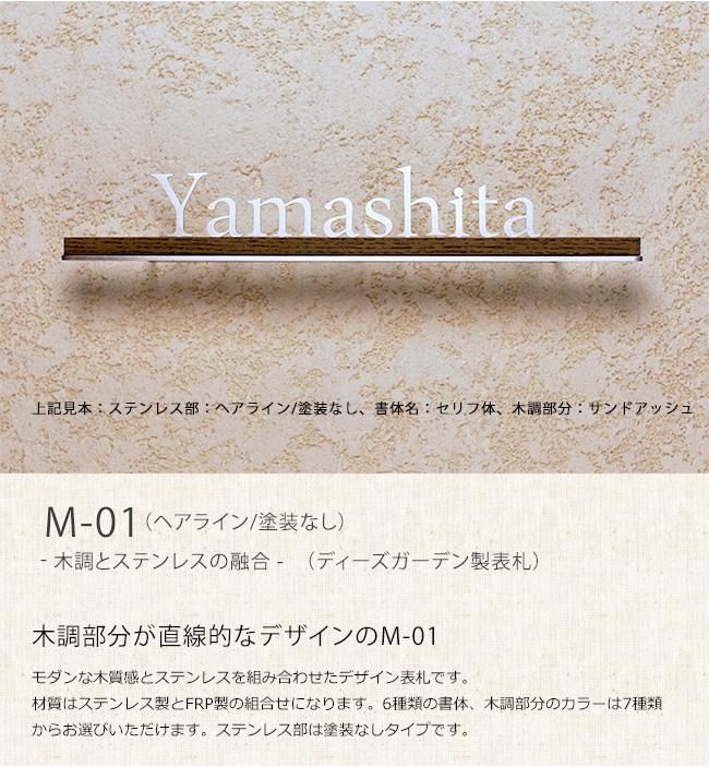 【新色登場!!】商品名:M-01(ヘアライン/塗装なし)【モダンなデザイン表札 ディーズガーデン表札 モダンコレクションシリーズ】