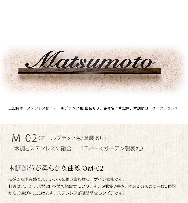 商品名:M-02(アールブラック色/塗装あり)【モダンなデザイン表札 ディーズガーデン表札 モダンコレクションシリーズ】
