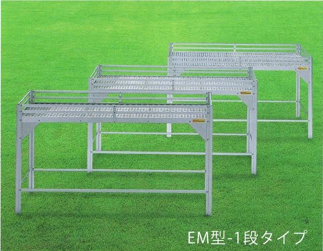 アルミ温室用フラワースタンドEM型スチールメッシュ製 EM-1680H-1
