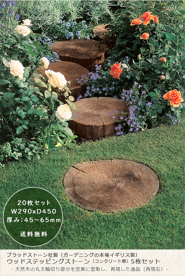 【英ブラッドストーン社製】天然木のような風合いの腐らない飛び石/商品名:ウッドステッピングストーン(W290mmxD450mmxH45mm~65mm)20枚セット【イギリス製 コンクリート製飛び石】