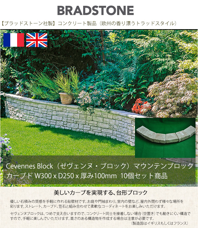 【ブラッドストーン社製】CevennesBlock/セヴェンヌ・ブロック/マウンテンブロック/カーブド形状:サイズW300xD250xH100mm(10個セット商品)