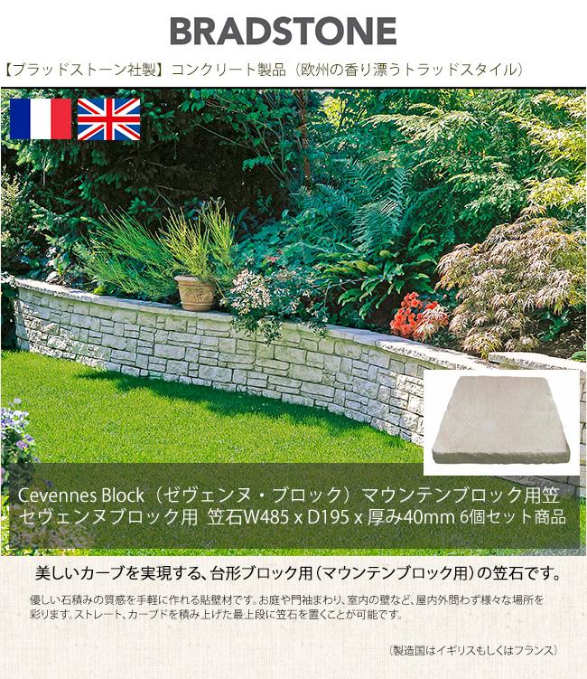 【ブラッドストーン社製】CevennesBlock/セヴェンヌ・ブロック/マウンテンブロック用笠石:サイズW485xD195xH40mm(6個セット商品)