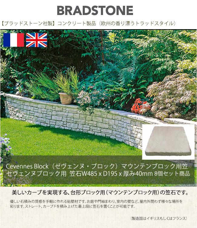 【ブラッドストーン社製】CevennesBlock/セヴェンヌ・ブロック/マウンテンブロック用笠石:サイズW485xD195xH40mm(8個セット商品)