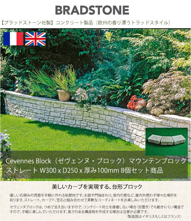 【ブラッドストーン社製】CevennesBlock/セヴェンヌ・ブロック/マウンテンブロック/ストレート形状:サイズW300xD250xH100mm(8個セット商品)