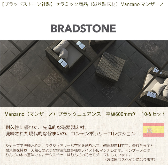 【ブラッドストーン社製】Manzano/マンザーノ平板600角(600mm×600mm×厚み20mm)ブラックニュアンス色/10枚セット【スペイン製、高級感のある磁器製床材】